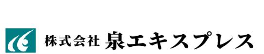 株式会社泉エキスプレス